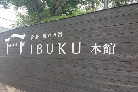 宮島離れの宿IBUKU正面玄関